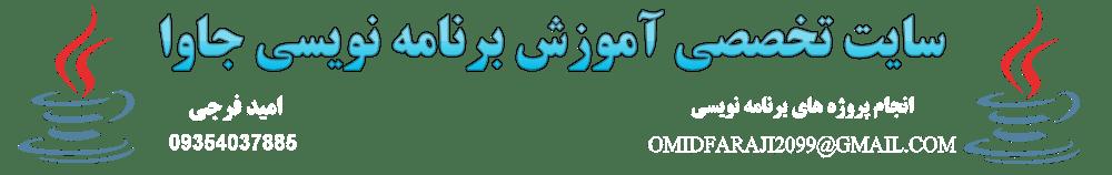 سایت آموزش تخصصی جاوا